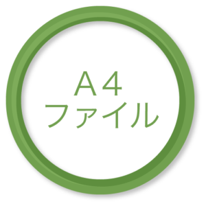 A4ファイル