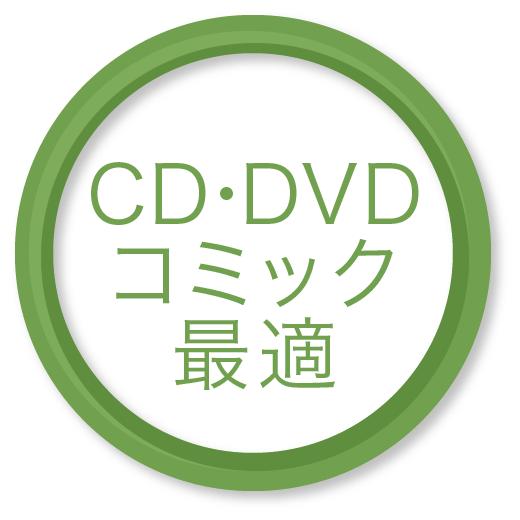 CD・DVD・コミックに最適