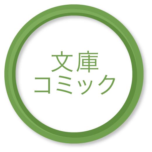 文庫・コミック