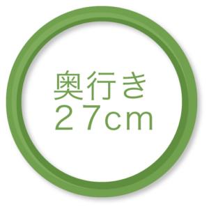 奥行き27cm
