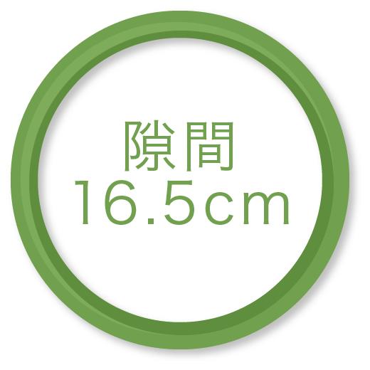 隙間16.5cm